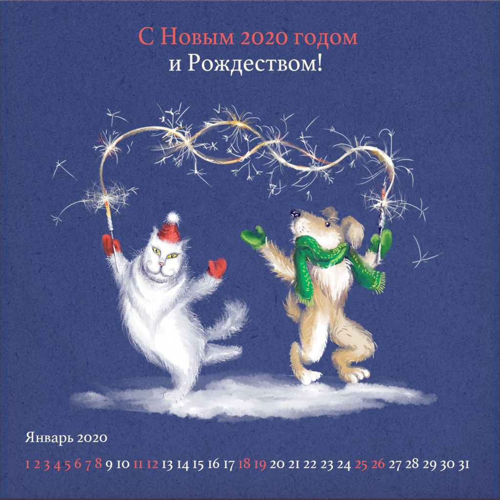 New_year2020_vk_002.png